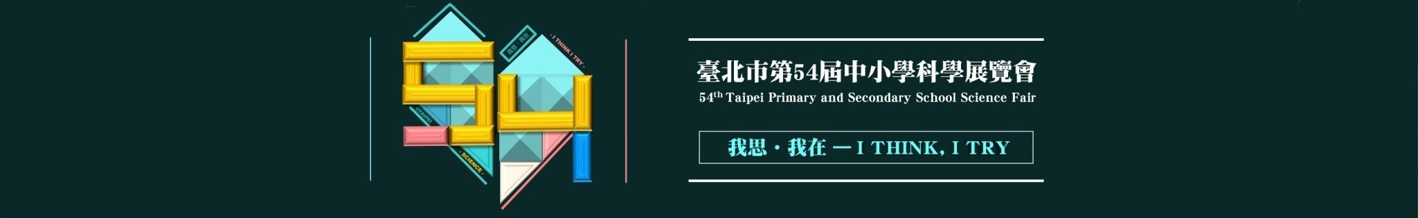 臺北市科學展覽資源網